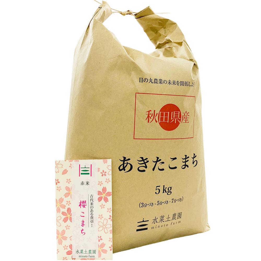 【5分つき精米】秋田県産 農家直送 あきたこまち 子どもに食べさせたいお米 5kg 令和2年産 古代米付き
