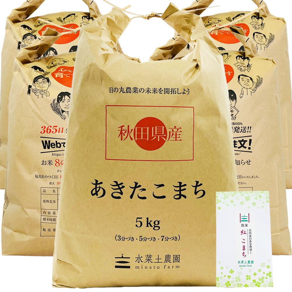 【精米】秋田県産 農家直送 あきたこまち 子どもに食べさせたいお米 25kg(5kg×5袋) 令和2年産 古代米付き
