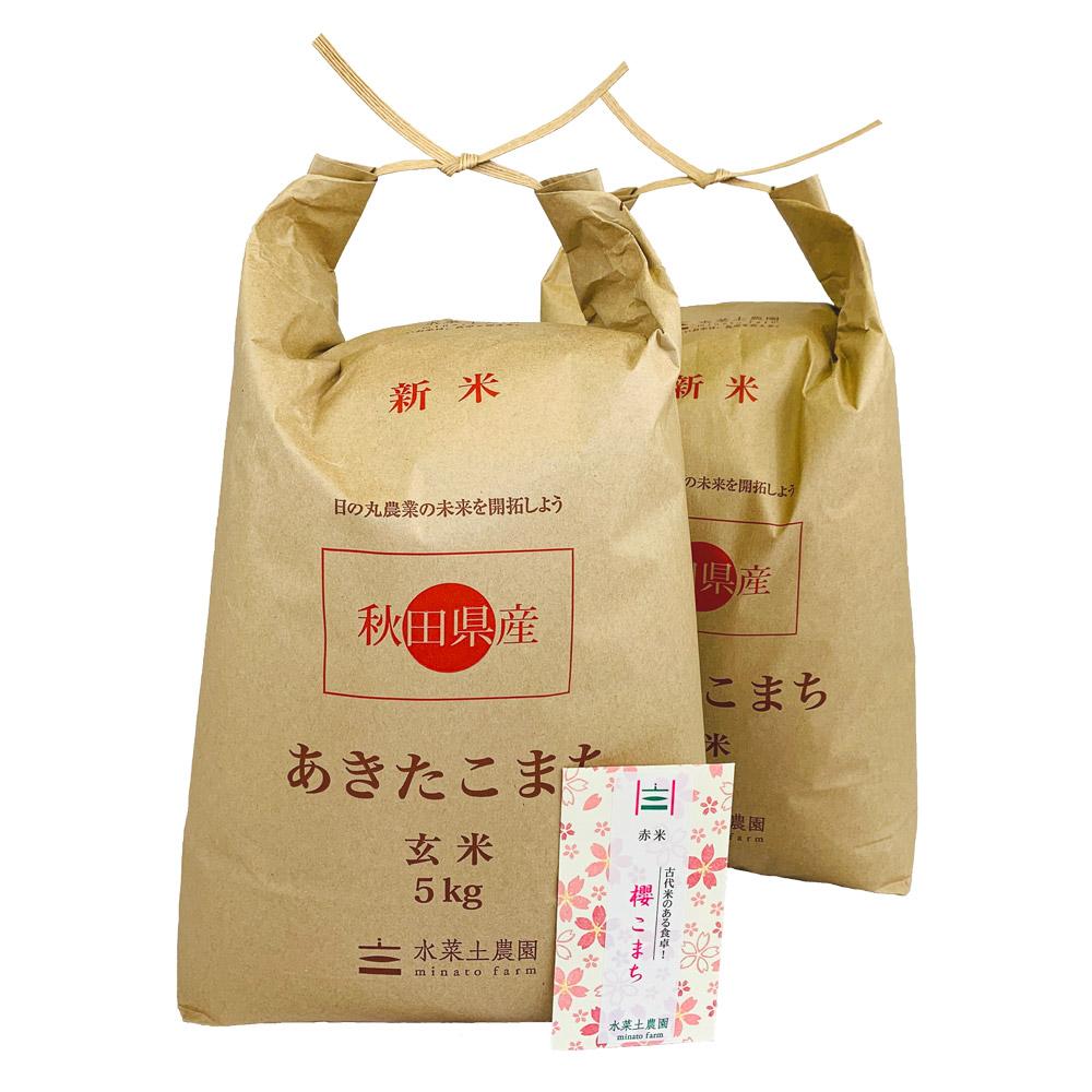 【玄米】秋田県産 農家直送 あきたこまち 子どもに食べさせたいお米 10kg(5kg×2袋) 令和2年産 古代米付き