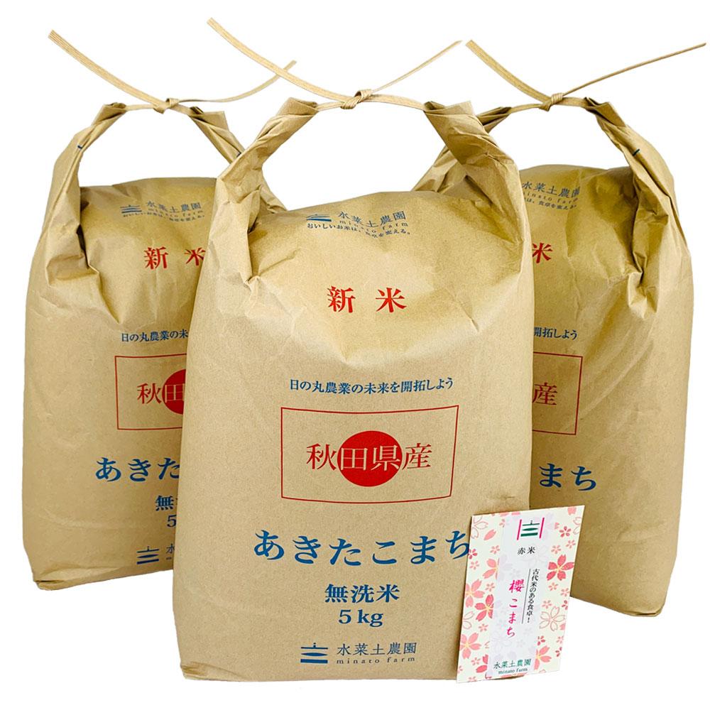 新米【無洗米】秋田県産 農家直送 あきたこまち 子どもに食べさせたいお米 15kg(5kg×3袋) 令和2年産 古代米付き