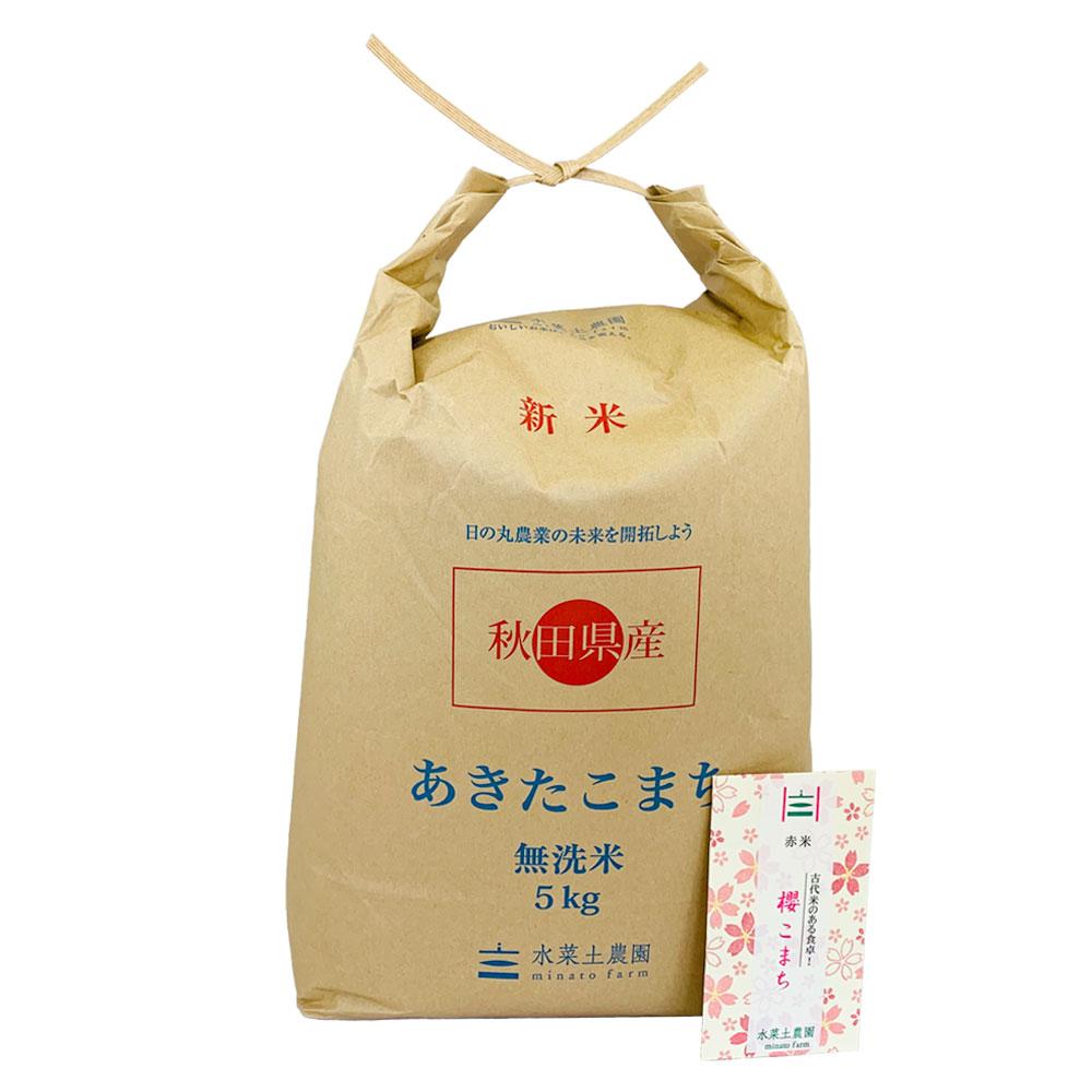 新米【無洗米】秋田県産 農家直送 あきたこまち 子どもに食べさせたいお米 5kg 令和2年産 古代米付き