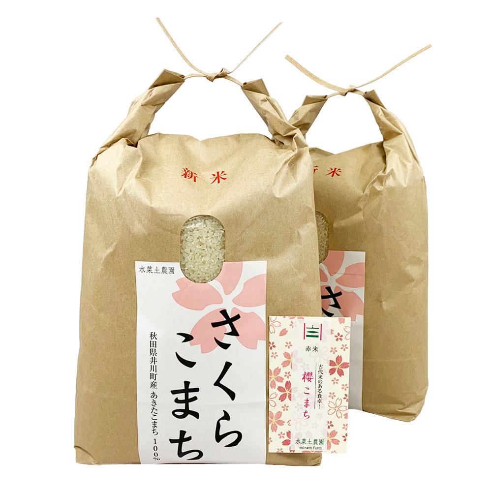 【美白無洗米】秋田県産 農家直送 さくらこまち 10kg(5kg×2袋)令和2年産 古代米付き