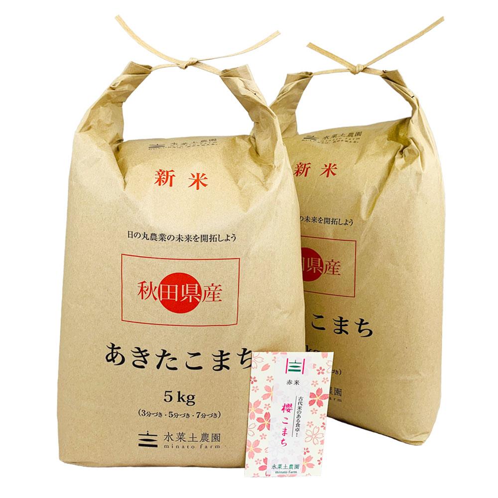 新米【精米】秋田県産 農家直送 あきたこまち 子どもに食べさせたいお米 10kg(5kg×2袋) 令和2年産 古代米付き