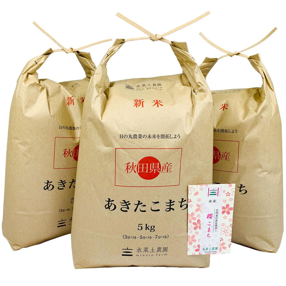 新米【精米】秋田県産 農家直送 あきたこまち 子どもに食べさせたいお米 15kg(5kg×3袋) 令和2年産 古代米付き