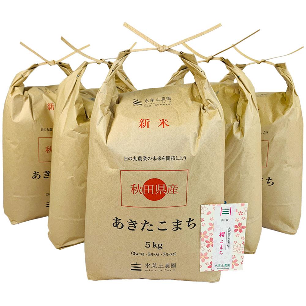 新米【精米】秋田県産 農家直送 あきたこまち 子どもに食べさせたいお米 25kg(5kg×5袋) 令和2年産 古代米付き