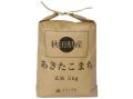 【玄米】秋田県産 農家直送 あきたこまち 子どもに食べさせたいお米 25kg(5kg×5袋) 令和元年産 古代米付き