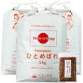 新米 【精米】宮城県産 農家直送 ひとめぼれ 子どもに食べさせたいお米 15kg(5kg×3袋) 令和3年産 古代米付き