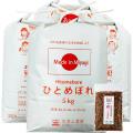 新米 【精米】宮城県産 農家直送 ひとめぼれ 子どもに食べさせたいお米 20kg(5kg×4袋) 令和3年産 古代米付き