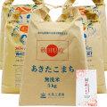 【定期便】秋田県産 農家直送 あきたこまち 子どもに食べさせたいお米 無洗米25kg(5kg×5袋) 古代米付き