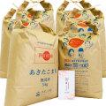 【定期便】秋田県産 農家直送 あきたこまち 子どもに食べさせたいお米 無洗米30kg(5kg×6袋)  古代米付き