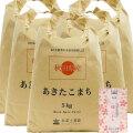 【定期便】秋田県産 農家直送 あきたこまち 子どもに食べさせたいお米 精米25kg(5kg×5袋) 古代米付き