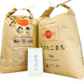 【精米】秋田県産 農家直送 あきたこまち 子どもに食べさせたいお米 10kg(5kg×2袋) 令和2年産 古代米付き
