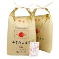 新米【定期便】秋田県産 農家直送 あきたこまち 子どもに食べさせたいお米 精米10kg(5kg×2袋) 令和2年産 古代米付き