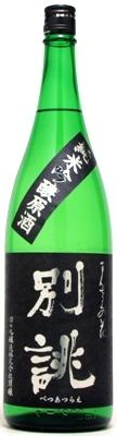 【秋田】 まんさくの花 限定品 純米吟醸原酒 「別誂」 2016 720ml