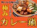 カレー鍋通販お取り寄せマインズのカレー鍋スープ