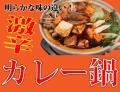 激辛カレー鍋