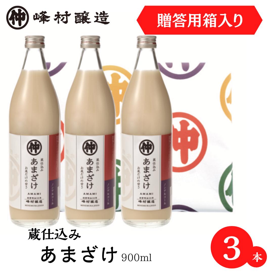 甘酒3本ギフト