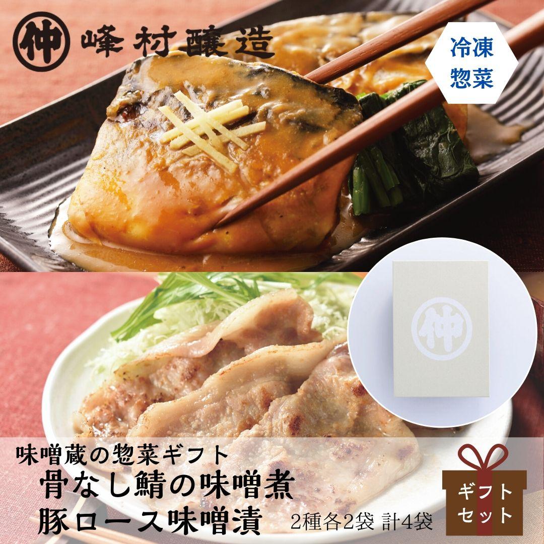 冷凍惣菜 豚鯖