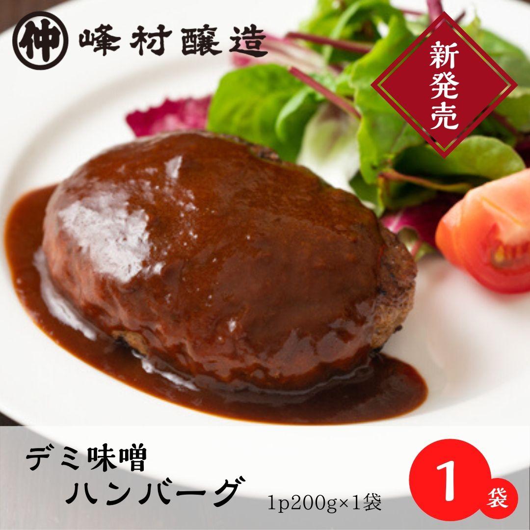 デミ味噌01