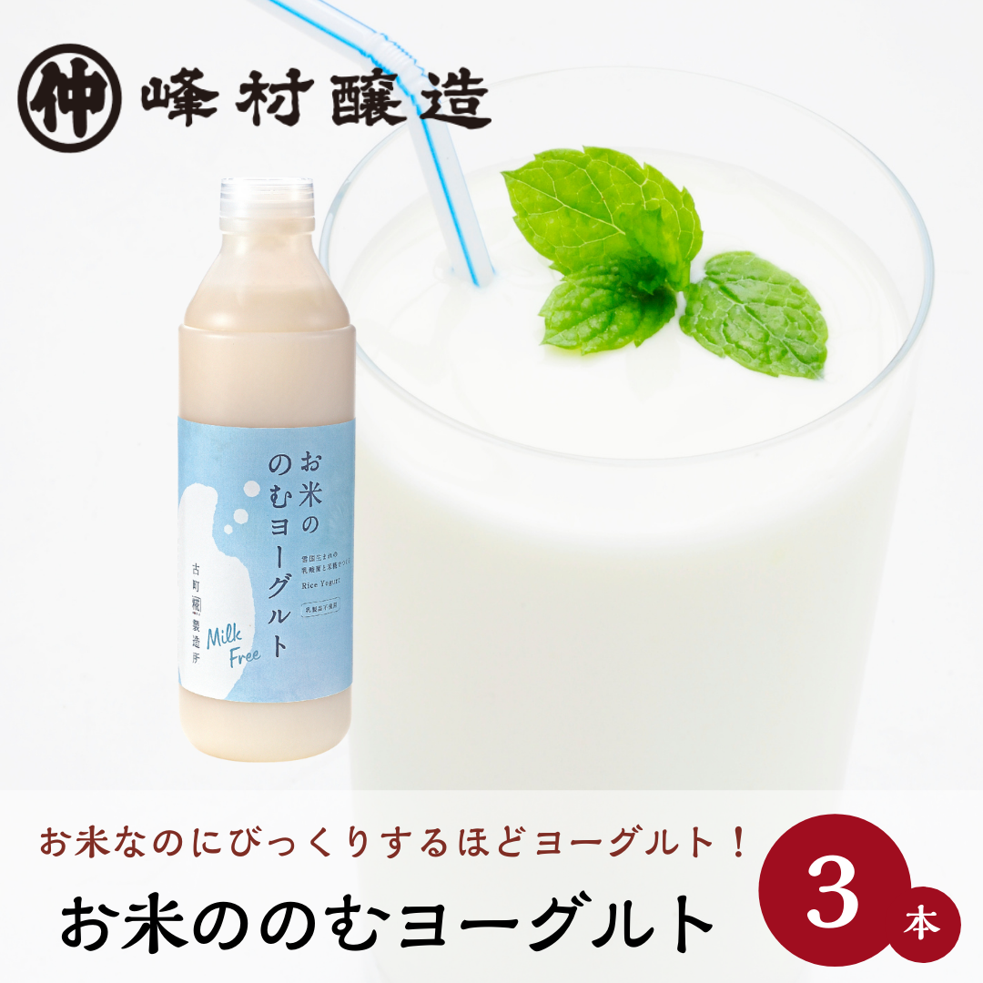 【2021年新作】雪国生まれの特別な乳酸菌と米糀から生まれた新しい発酵飲料|【クール便】お米ののむヨーグルト 720ml x3本セットFKY-003