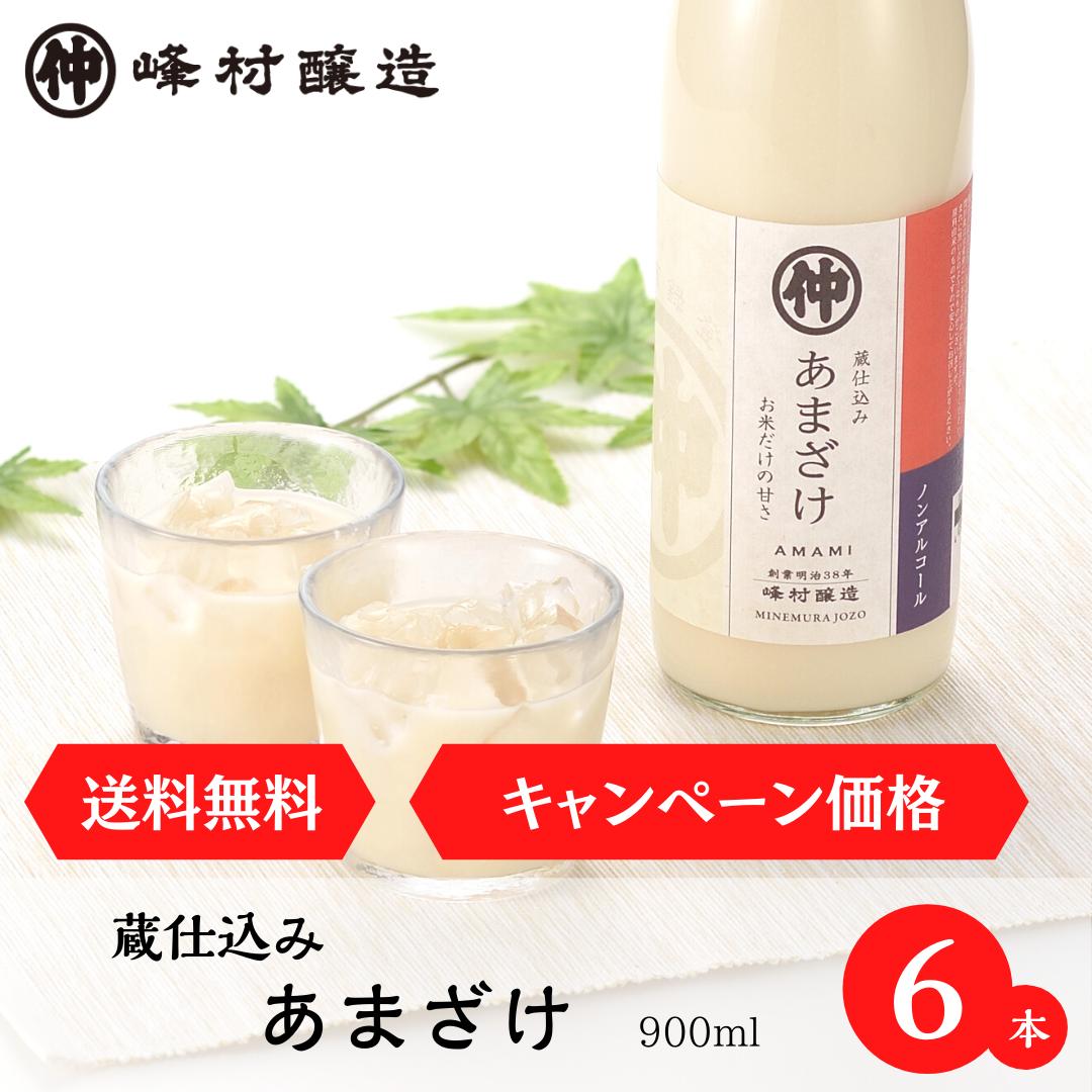 甘酒6本キャンペーン
