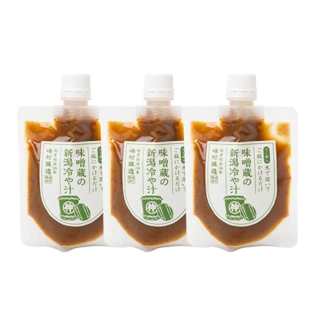 味噌蔵の新潟冷や汁3個セット