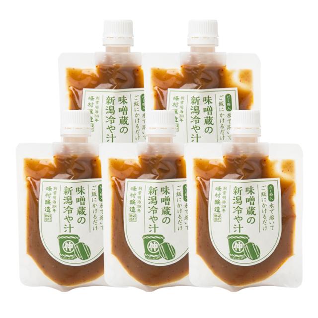 味噌蔵の新潟冷や汁5個セット