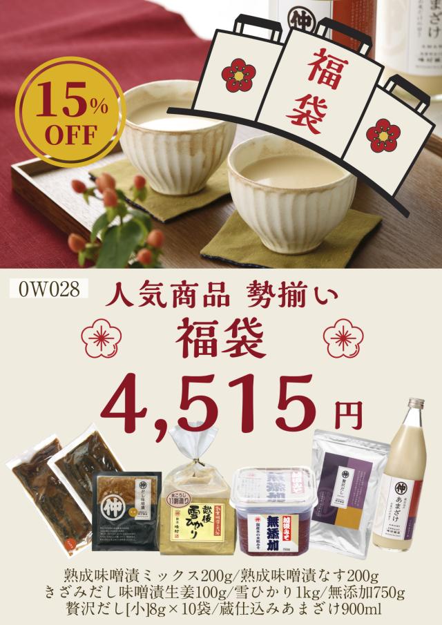 【115周年祭限定企画】峰村醸造人気商品勢揃い福袋!人気の味噌・だし・甘酒・漬け物が全部入ったお得なセット!