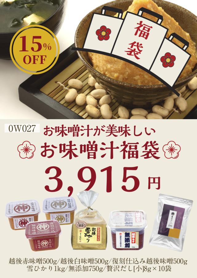 【115周年祭限定企画】お味噌汁が美味しいお味噌汁福袋!人気のお味噌が全部入ったお得なセット!