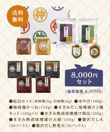 20年8000円ギフト