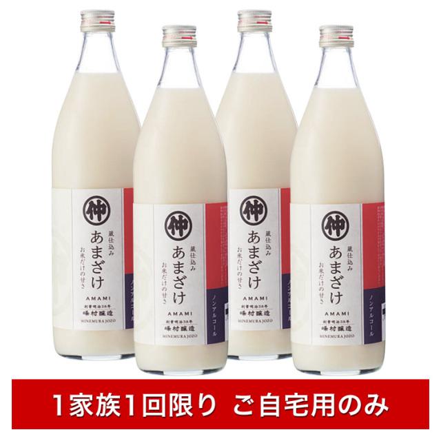 特別価格〈送料無料〉 新潟の味*糀の甘酒【峰村醸造 あまざけ】900ml 4本セット