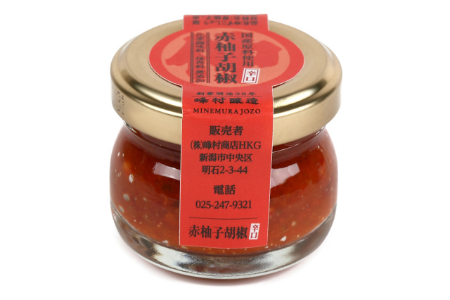 赤柚子胡椒