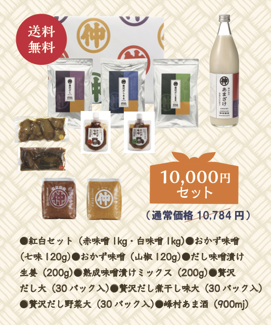 20年秋ギフト10000円