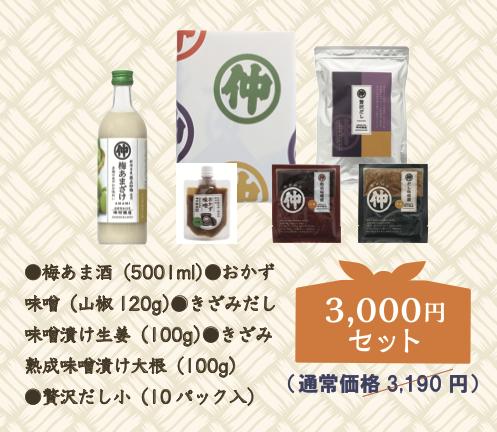 20年秋ギフト3000円