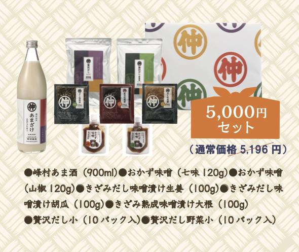 20年秋ギフト5000円