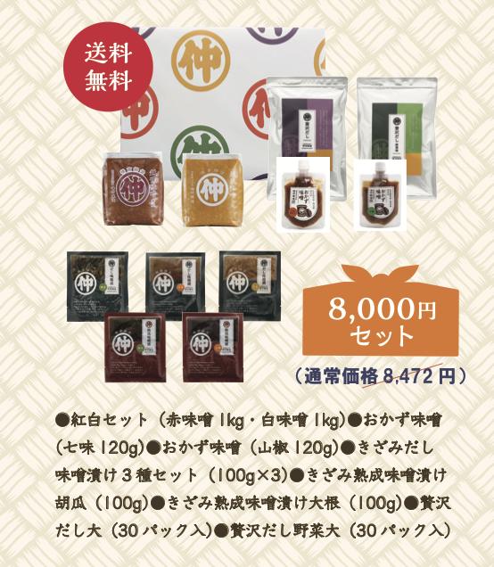 20年秋ギフト8000円
