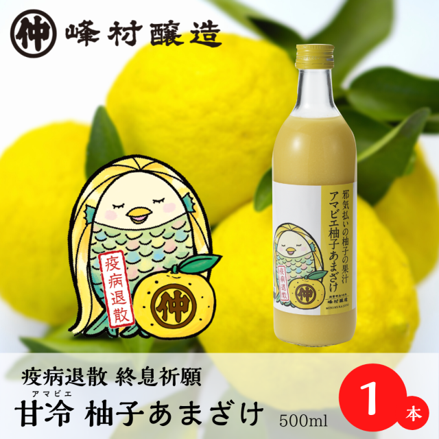 【11月21日新発売】疫病退散・甘酒に柚子の風味を加えた【アマビエ柚子あま酒】500ml