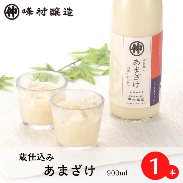 新潟の味*糀の甘酒【峰村醸造 あまざけ】900ml