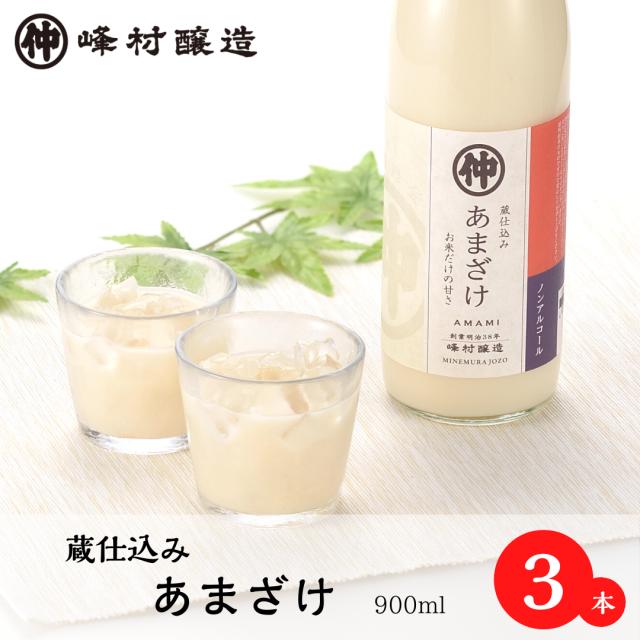 新潟の味*糀の甘酒【峰村醸造 あまざけ】900ml 3本セット