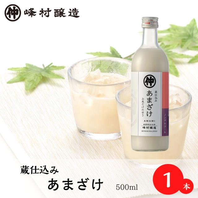 甘酒500ml