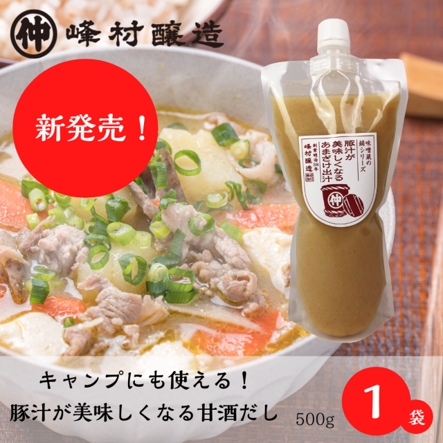 【新発売!キャンプにも使える!】豚汁が美味しくなる甘酒だし(いつでも何処でも美味しい豚汁が作れます!)