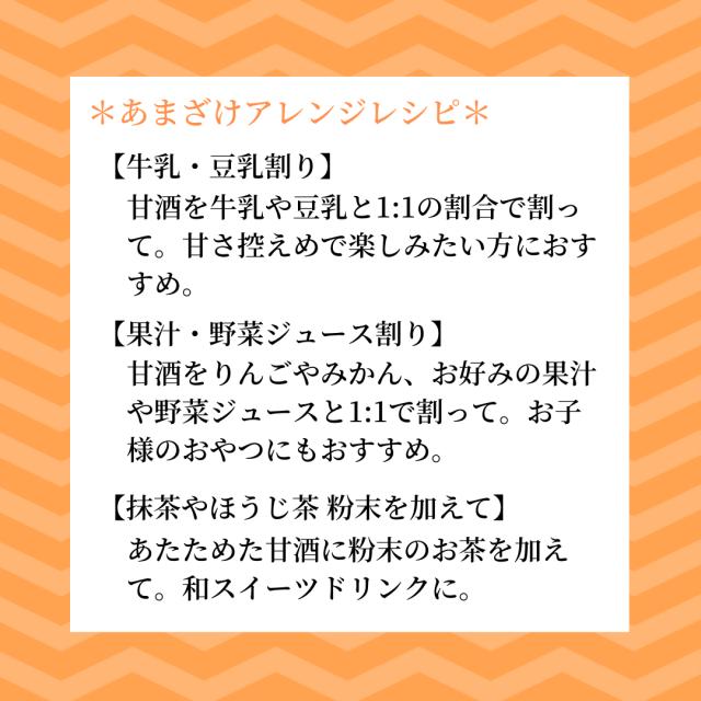 甘酒レシピ1