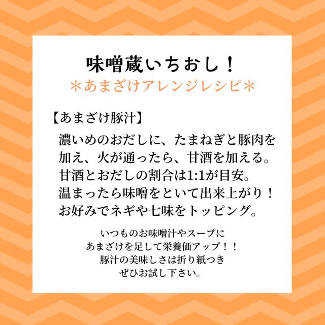 甘酒レシピ2