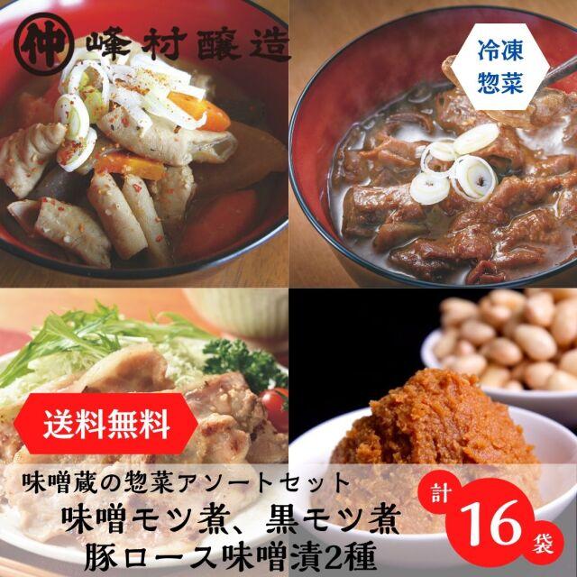 惣菜アソートA