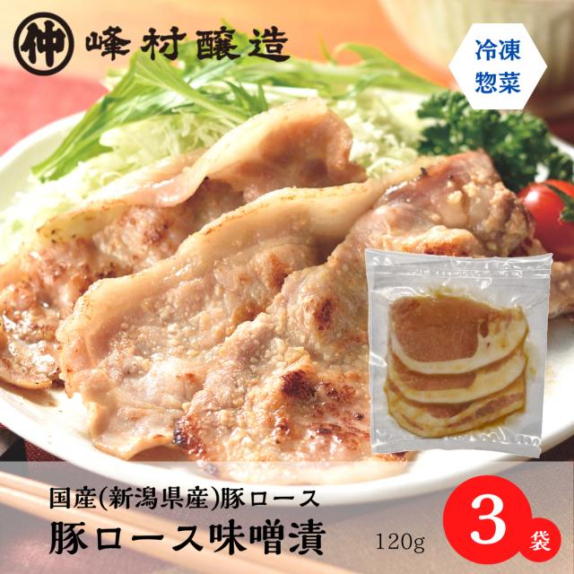豚ロース味噌漬3袋