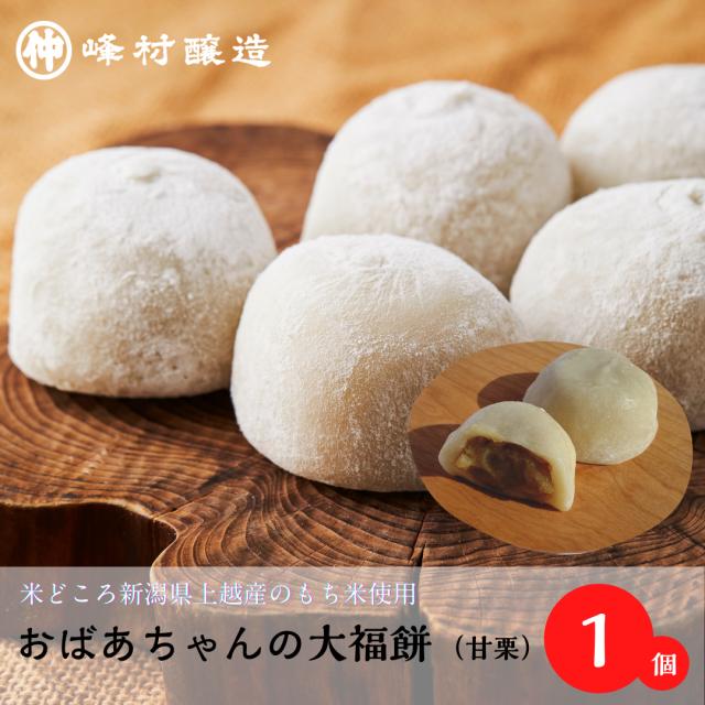 NEW!【昔懐かしい味】おばあちゃんの大福餅(甘栗)