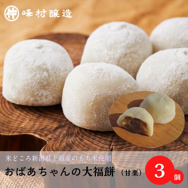 NEW!【昔懐かしい味】おばあちゃんの大福餅(甘栗)3個セット