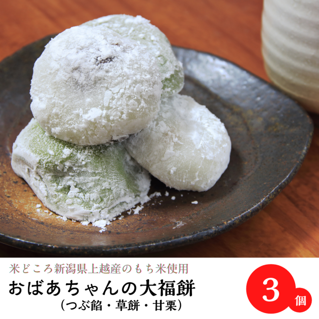 NEW!【昔懐かしい味】おばあちゃんの大福餅(つぶ餡・草餅・甘栗)3個セット