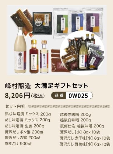 【峰村醸造 大満足ギフトセット】自慢の味噌、味噌漬け、出汁、甘酒をたっぷり堪能できる詰合せ。