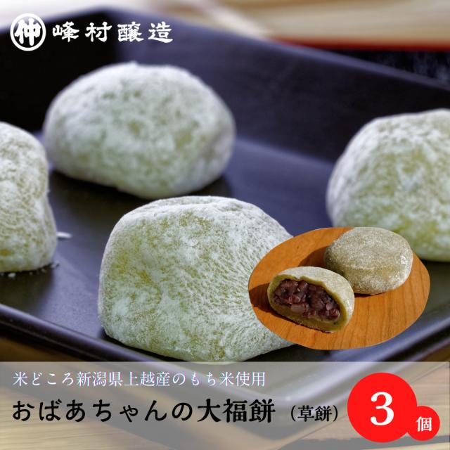 NEW!【昔懐かしい味】おばあちゃんの大福餅(草餅)3個セット